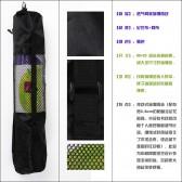 瑜伽垫袋子 瑜伽包 瑜伽垫背包 透气网状瑜伽背包 超值特价(加盟分销)