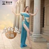 舞姿翼肚皮舞表演出服装女2019新款真丝缎长裙表演服小薇款QC3051