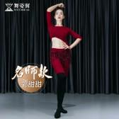 舞姿翼成人肚皮舞裙练功服套装2019新款套装名师郭甜甜款QC3116